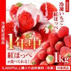 いちご 冷凍いちご(紅ほっぺ)約1kg 苺 イチゴ 冷凍フルーツ(5400円以上まとめ買いで送料無料対象商品)(lf)