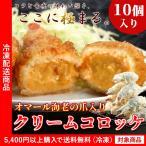 惣菜 グルメ 冷凍食品 濃厚 オマール海老の爪入りクリ