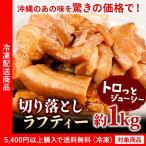 グルメ 豚肉 ラフティー切り落とし約1kg ラフテー 沖
