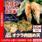 天ぷら オクラ肉詰め天 50個入り 惣菜 お弁当 おかず 冷凍食品 業務用  50個  たっぷ...