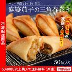 中華 三角春巻き(麻婆茄子) 50個入 惣菜 春まき 中