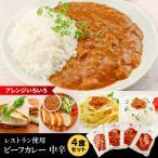 カレー 送料無料  レストラン用ビーフカレー 5袋セッ