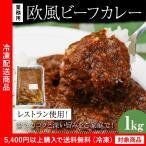 カレー グルメ 業務用 お肉屋さんの欧風ビーフカレー1