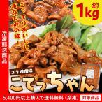 グルメ 牛肉 こてっちゃん コク味噌味 約1kg ホルモン 味付き おつまみ(5400円以上まとめ買いで送料無料対象商品)(lf)