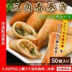 春巻き 三角春巻(チンジャオロース)50個入り 中華