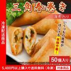 春巻き 三角春巻(エビ入り)50個入り 中華 惣菜 中華