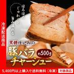 焼豚 黒糖仕込みバラチャーシュー500g 豚肉(5400円以