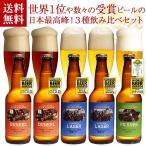 送料無料 ビール 奇跡のビール 八ヶ岳地ビールタッチダウン 3種5本飲み比べセット(清里ラガー2本、デュンケル2本、ピルスナー1本)(be)