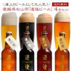 (送料無料)道後ビール(ケルシュ・アルト・スタウト・ヴァイツェン) 4本セット (oms)