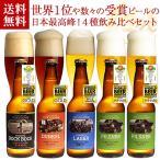 送料無料 奇跡のビール 八ヶ岳地ビールタッチダウン 飲み比べ5本セット(ピルスナー2本、清里ラガー1本、デュンケル1本、ロックボック1本) (be)