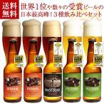 送料無料 ビール 奇跡のビール 八ヶ岳地ビールタッチダウン 3種5本飲み比べセット(ピルスナー2本、デュンケル2本、ロックボック1本)(be)