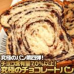 究極のチョコレートパン 食パン (pn)