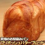 究極のパン ブリオッシュバターブレッド 食パン (pn)