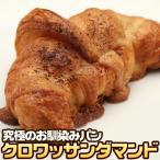 究極のパン クロワッサンダマンド (pn)