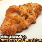 究極のパン クロワッサンダマンドオレンジピール (pn)