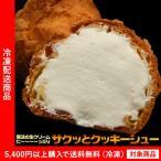 クッキーシュークリーム5個(5400円以上まとめ買いで送料無料対象商品)(lf)