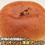 究極のパン ブリオッシュ薄皮アンパン (pn)