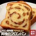 究極のマロンパン 食パン (pn)