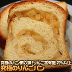 究極のりんごパン 食パン (pn)