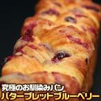 究極のパン バターブレッドブルーベリー 食パン (pn)