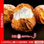 濃厚ミルクシュー3 シュークリーム(5400円以上まとめ買いで送料無料対象商品)(lf)