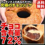 (送料無料)究極のチョコリング 菓子パン (pn)