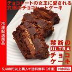 巧克力蛋糕 - 禁断のウルトラチョコレートケーキ お取り寄せ ギフト(5400円以上まとめ買いで送料無料対象商品)(lf)