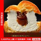 シュークリーム 黄金のミルクシュー6個 キャラメル お取り寄せ ギフト(5400円以上まとめ買いで送料無料対象商品)(lf)