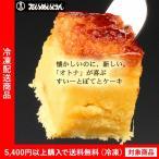 三代目たいめいけん監修 すいーとぽてとケーキ(4000円以上まとめ買いで送料無料対象商品) (lf)