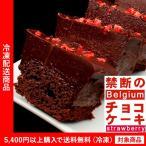 禁断のベルギー生チョコストロベリーケーキ(4000円以上まとめ買いで送料無料対象商品) (lf)
