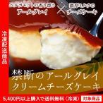 チーズケーキ 禁断のアールグレイクリームチーズケーキ レアチーズケーキ(5400円以上まとめ買いで送料無料対象商品)(lf)