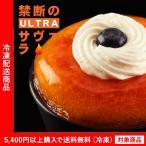 ケーキ 禁断のウルトラサヴァラン(5400円以上まとめ買いで送料無料対象商品)(lf)