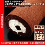ロールケーキ 禁断のウルトラ生チョコミルクロール(5400円以上まとめ買いで送料無料対象商品)(lf)