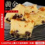 チーズケーキ 黄金のチーズケーキプレミアム  お取り寄せ ギフト(5400円以上まとめ買いで送料無料対象商品)(lf)