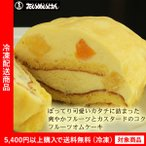 フルーツケーキ 三代目たいめいけん監修 フルーツオムケーキ(5400円以上まとめ買いで送料無料対象商品)(lf)