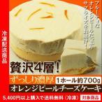 チーズケーキ オレンジピールチーズケーキ(4000円以上まとめ買いで送料無料対象商品) (lf)