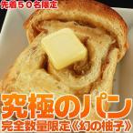 パン 究極のパン 柚子 (pn)