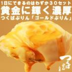 プリン つくばぷりんのトロトロ濃厚「ゴールドぷりん」 (tu)