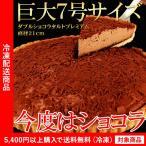 巧克力蛋糕 - チョコレートケーキ ダブルショコラタルトプレミアム 巨大7号サイズ お取り寄せ ギフト(5400円以上まとめ買いで送料無料対象商品)(lf)