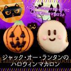 ハロウィン お菓子 カボチャ ジャック・オ・ランタンのマカロン 5個  ハロウィーン かぼちゃ パンプキン ギフト プレゼント