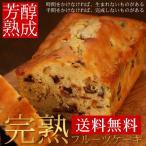 (送料無料)ケーキ 完熟フルーツケーキ パウンドケーキ ギフト プレゼント
