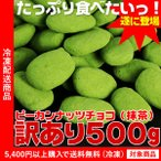 訳あり ピーカンナッツチョコ 抹茶 500g(訳あり わけありグルメ)(4000円以上まとめ買いで送料無料対象商品) (lf)