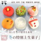 和菓子 上生菓子 麻布青野総本舗 冬の上生菓子6個入り ギフト 贈り物(az)