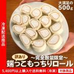ロールケーキ 訳あり 端っこもっちりロールホワイト(端)(わけありグルメ)(4000円以上まとめ買いで送料無料対象商品) (lf)