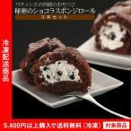 ロールケーキ 秘密のショコラスポンジロール3本入り 端 訳あり わけあり ワケアリ(5400円以上まとめ買いで送料無料対象商品)(lf)