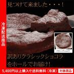 チョコレートケーキ 訳あり クラシックショコラ6号(わけありグルメ)(4000円以上まとめ買いで送料無料対象商品) (lf)