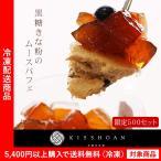 ムース 黒糖きな粉のムースパフェ(5400円以上まとめ買いで送料無料対象商品)(lf)