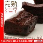 チョコレートケーキ 完熟ショコラケーキプレミアム  お取り寄せ ギフト (4000円以上まとめ買いで送料無料対象商品) (lf)