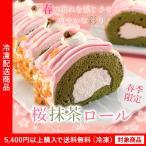ロールケーキ 花咲くさくら抹茶ロールケーキ 桜 ギフト(5400円以上まとめ買いで送料無料対象商品)(lf)アウトレット