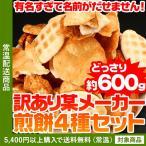 ショッピングわけアリ せんべい 訳あり煎餅4種セット(ごま揚げ・サラダ煎・うま塩煎餅・曲がりソフト) わけあり ワケアリ(ln)